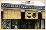 石川商店の店舗