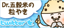 Dr.五穀米Twitter
