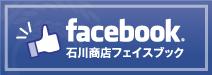 石川商店Facebook