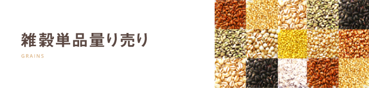 雑穀単品量り売り