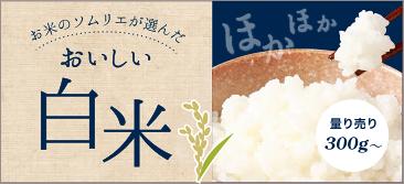 おいしい白米&玄米
