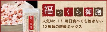 人気ナンバーワン!13種類の雑穀ミックス「福っくら御膳」