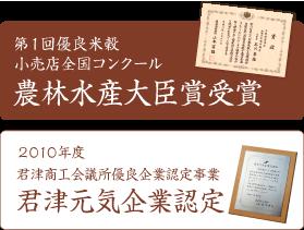 優良米穀小売店全国コンクール農林水産大臣賞受賞・2010年度 君津元気企業認定