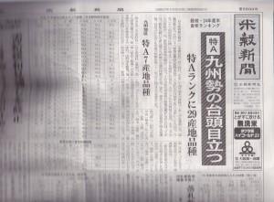 130221米穀新聞-(1)