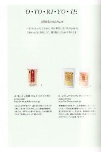 140124浜崎あゆみ-LIFE-STYLE-BOOK11-200x300
