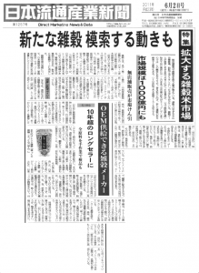 110602日本流通産業新聞