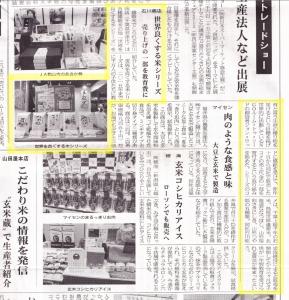 130221米穀新聞 (3)