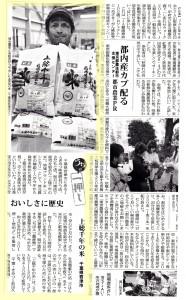 121111日本農業新聞1