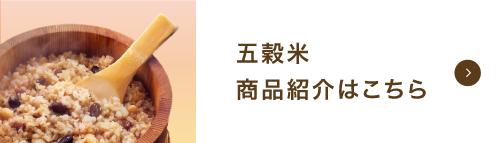五穀米商品紹介
