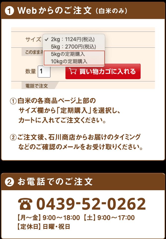 お米の定期購入の申し込み方法