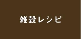 おいしい雑穀レシピ