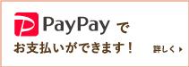 paypayアカウントでお支払いができます