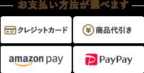 お支払い方法が選べます