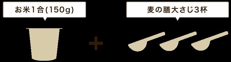 基本的な麦の膳の炊き方