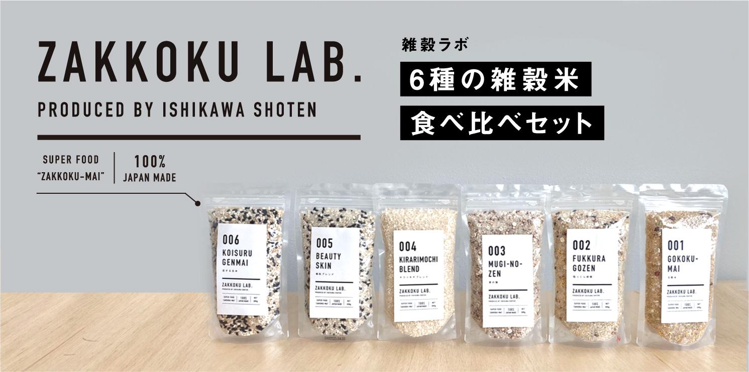 6種の雑穀米食べ比べセット