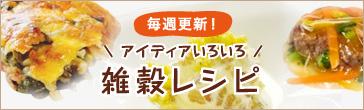 雑穀レシピ