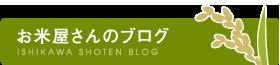 お米屋さんのブログ