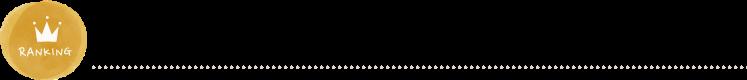 人気ランキングTOP5